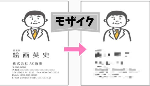 Windowsのペイントで画像に「モザイク・ぼかし」処理する方法