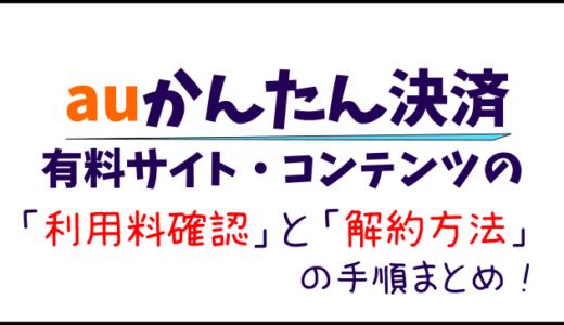 「auかんたん決済」有料コンテンツサイトの利用料確認と解約方法