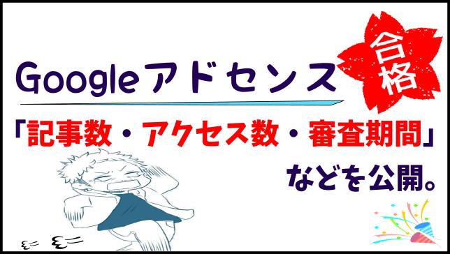 グーグル・アドセンス合格