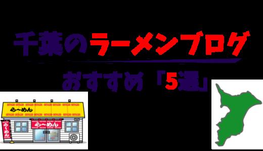 千葉のラーメン食べ歩きブログ「おすすめ5選」まとめ