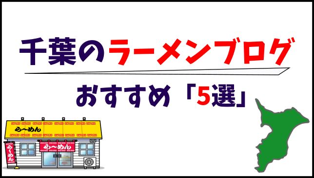 千葉のおすすめラーメンブログ