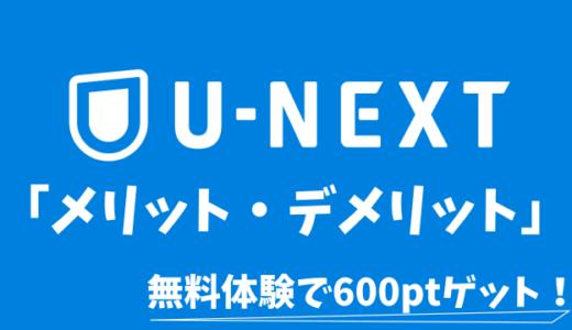 U-NEXTとは?知っておくべき「メリット・デメリット」を解説!
